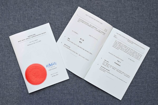 Hong Kong The Chief Executive signs the Public Service Regulations effective today